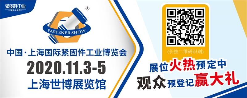 上海国际紧固件展,紧固件展会