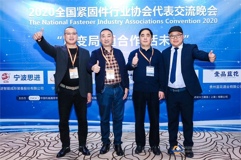 全国紧固件行业协会代表交流,上海国际紧固件展