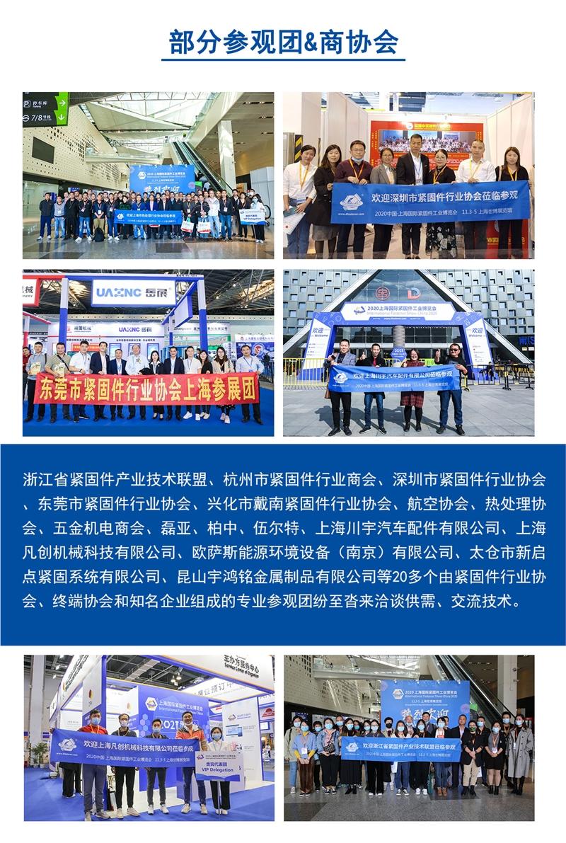 上海紧固件展,上海国际紧固件展,上海紧博会